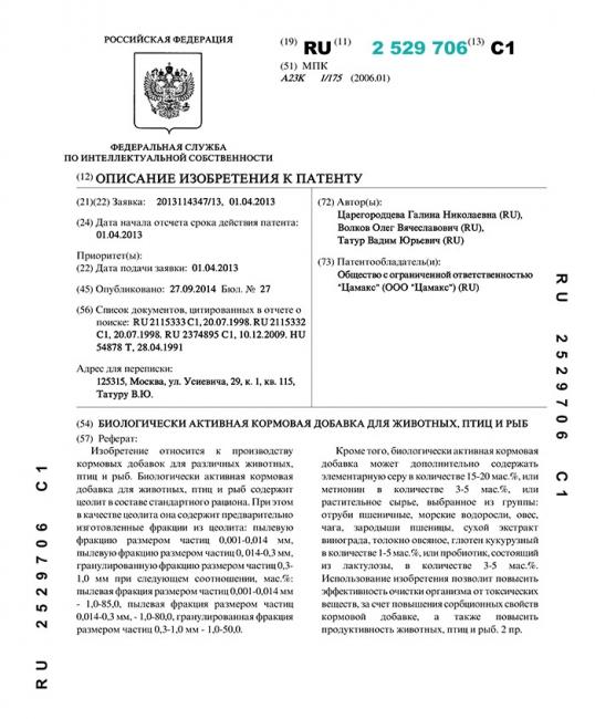 Получен новый патент № RU 2529706 «Биологически активная кормовая добавка для животных, птиц и рыб»