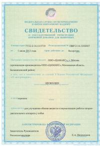 Свидетельства (бессрочное) о государственной регистрации кормовой добавки ЦЕОКОЛИН