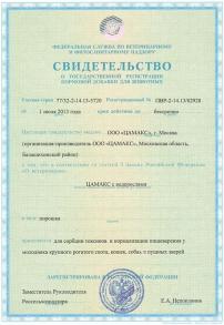 Свидетельства (бессрочное) о государственной регистрации кормовой добавки ЦАМАКС с водорослями
