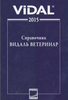 Новый справочник «ВИДАЛЬ ВЕТЕРИНАР»