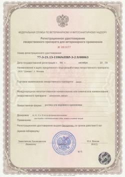Бессрочное регистрационное удостоверение на препарат ЦИПАМ