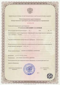 Бессрочное регистрационное удостоверение на препарат Присыпка ЦАМАКС