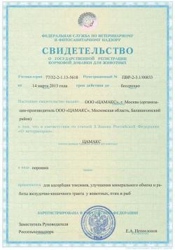 Свидетельство (бессрочное) о государственной регистрации кормовой добавки ЦАМАКС