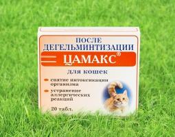 ЦАМАКС после дегельминтизации для кошек
