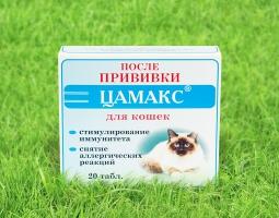 ЦАМАКС после прививки для кошек