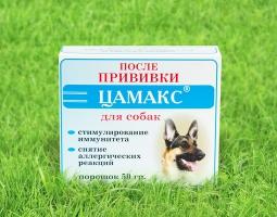 ЦАМАКС после прививки для собак