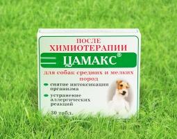 ЦАМАКС после химиотерапии для собак средних и мелких пород