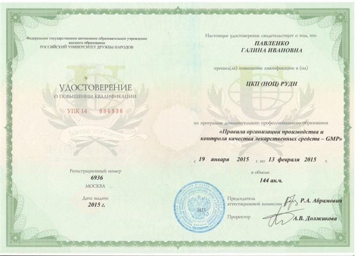 Сотрудники ООО «ЦАМАКС» прошли повышение квалификации