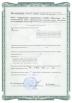 Бессрочная лицензия на осуществление производства лекарственных средств для ветеринарного применения. Обратная сторона